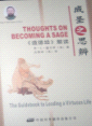 Bookcover Thought on becoming a sage