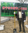 Foreign Expert Tree Planting in Jining